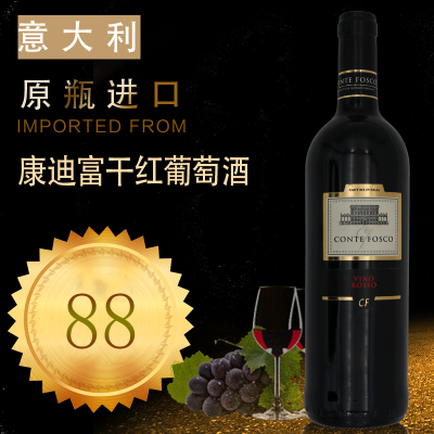 [自营]意大利原瓶进口康迪富干红葡萄酒供应