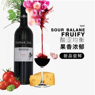 [自营]澳大利亚原瓶进口红葡萄酒伯顿酒庄骏马杰克西拉