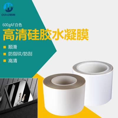 韩国进口600gAF(白色高清硅胶水凝膜)绘画膜/类纸膜