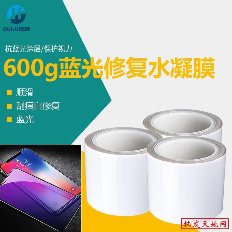 韩国进口600g蓝光修复水凝膜手机保护膜/软膜/贴膜屏幕保护