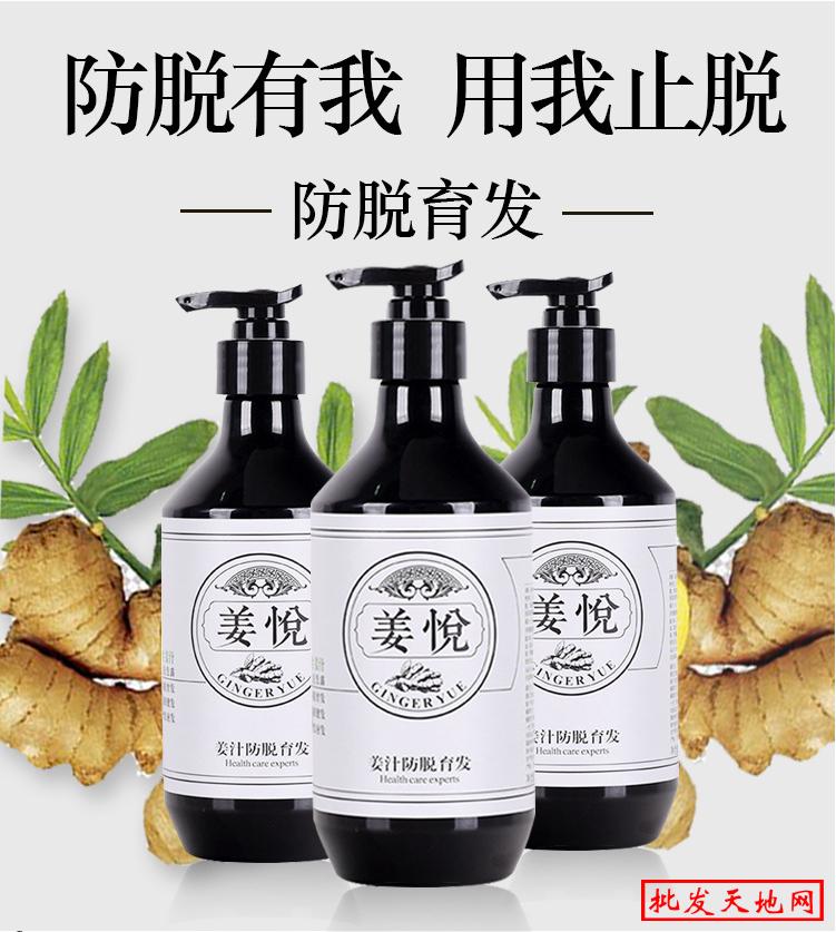 姜悦防脱发洗发水生姜原汁控油去屑增密发育一件代发