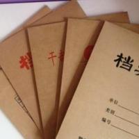 定制档案袋和牛皮纸档案袋/文件袋